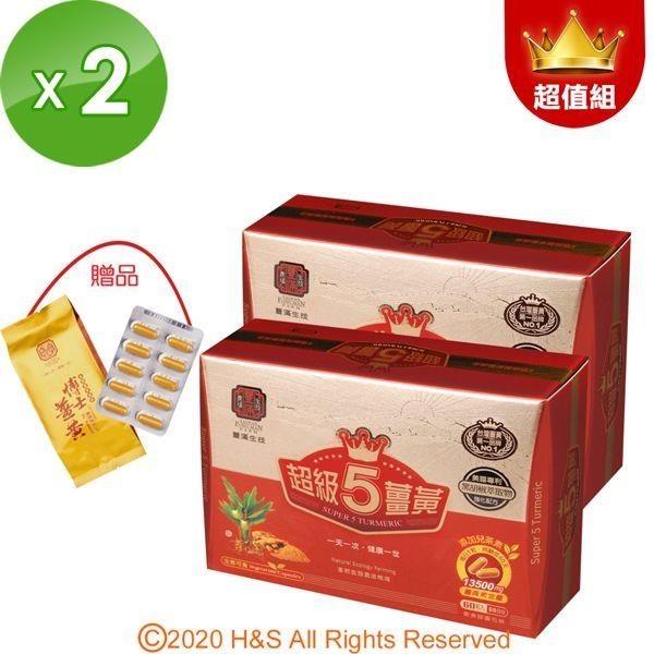 【南紡購物中心】【豐滿生技】超級五薑黃膠囊( 60粒/盒)2入組加贈五薑黃膠囊10粒1包