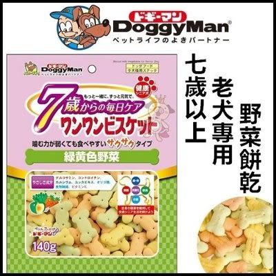 *WANG*日本Doggyman《7歲以上老犬專用野菜餅乾》140g