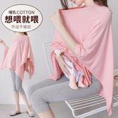 四季可用莫代爾哺乳巾喂奶上衣授乳外出披肩罩衣遮羞布防走光 QG1417『愛尚生活館』