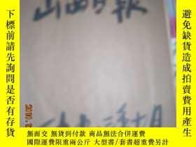 二手書博民逛書店罕見山西日報1993年7月合訂本3057 出版1993