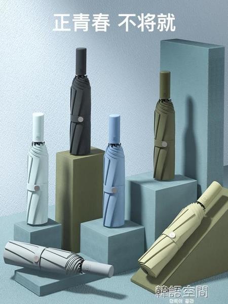 左都雨傘女晴雨兩用全自動收縮大號男折疊復古雙人結實學生簡約傘 韓語空間