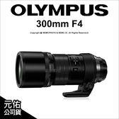 Olympus M.ZUIKO DIGITAL ED 300mm F4.0 IS PRO 公司貨 鏡頭 ★福利品出清24期0利率★薪創數位