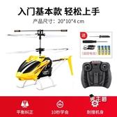 遙控飛機 航模耐摔充電動男孩小學生兒童玩具直升機XW