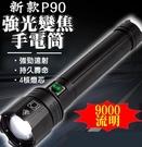 (預購)柚柚的店【P90新款強光手電筒(單賣)27127-137】9000流明 變焦手電筒 照明