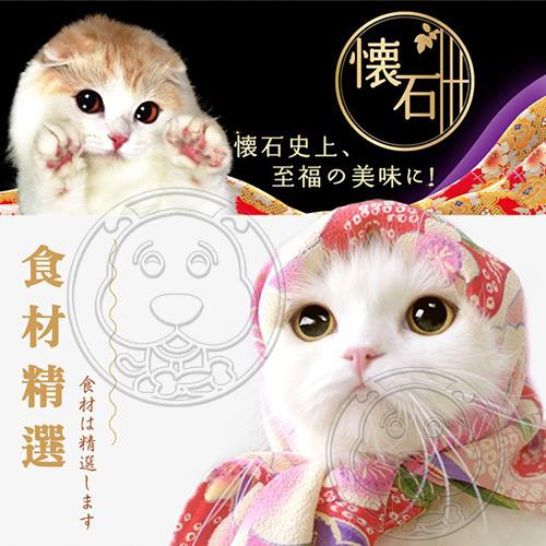 【培菓平價寵物網】日本日清》小懷石海鮮湯餐包貓餐包-40g