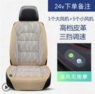 汽車通風坐墊空調製冷吹風座椅墊夏天冰絲透...