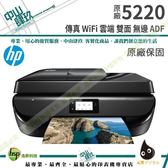 【狂降↘500+上網登錄送500】】HP OfficeJet 5220 All-in-One 商用噴墨多功能事務機