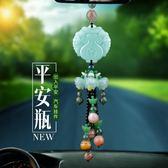 汽車掛件車內吊飾保平安符車上內飾品擺件