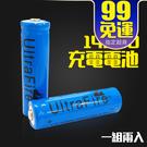 14500 充電電池 5號電池 兩入 鋰電池 1200mAh 3.7V 凸頭 Li-ion 藍色