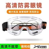 護目鏡 護目鏡勞保防霧大眼罩防風防塵飛濺化工裝修打磨戶外騎行風鏡眼鏡 酷男