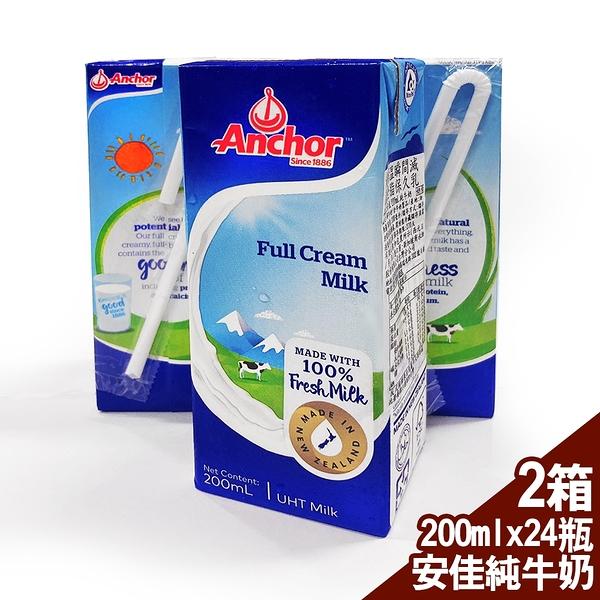 紐西蘭Anchor安佳SGS認證100%純牛奶保久乳(200mLx24瓶)2箱組合