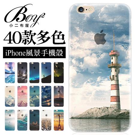 蘋果手機殼 40款多色風景iPhone手機殼 哀鳳【N4045】