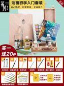 油畫顏料 馬利油畫套裝24色顏料專用材料箱溫莎牛頓初學者入門油彩工具用品 小宅女