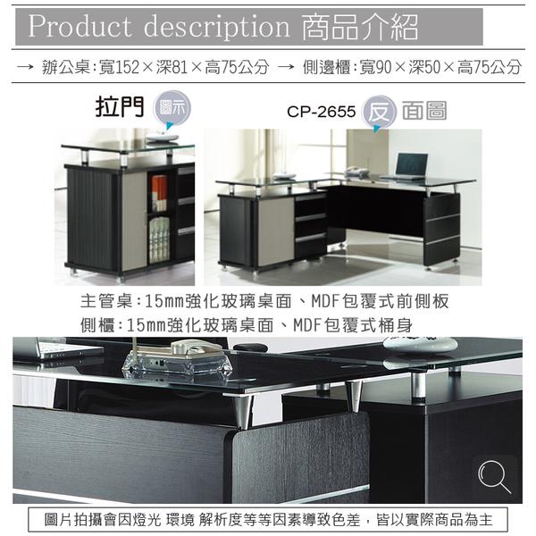 《固的家具GOOD》602-3-AM CP-2655 L型主管桌/不可拆賣【雙北市含搬運組裝】