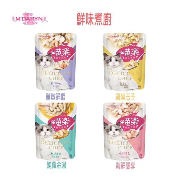 寵物FUN城市│MDARYN 喵樂 鮮味煮廚系列 貓餐包55g【單包】貓咪餐包