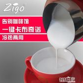 奶泡機 奶泡機電動打奶器家用全自動打泡器牛奶加熱器冷熱咖啡奶沫機220v【全館九折】
