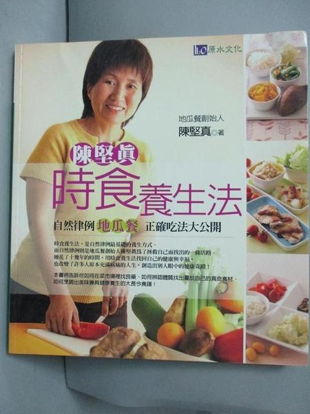 【書寶二手書T8/養生_FRI】陳堅真時食養生法_陳堅真