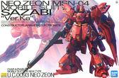 鋼彈模型 MG 1/100 MSN-04 SAZABI 沙薩比 Ver.Ka TOYeGO 玩具e哥
