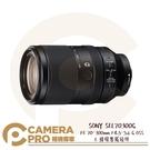 ◎相機專家◎ SONY SEL70300G 望遠變焦鏡頭 FE 70-300mm F4.5-5.6 G OSS 公司貨