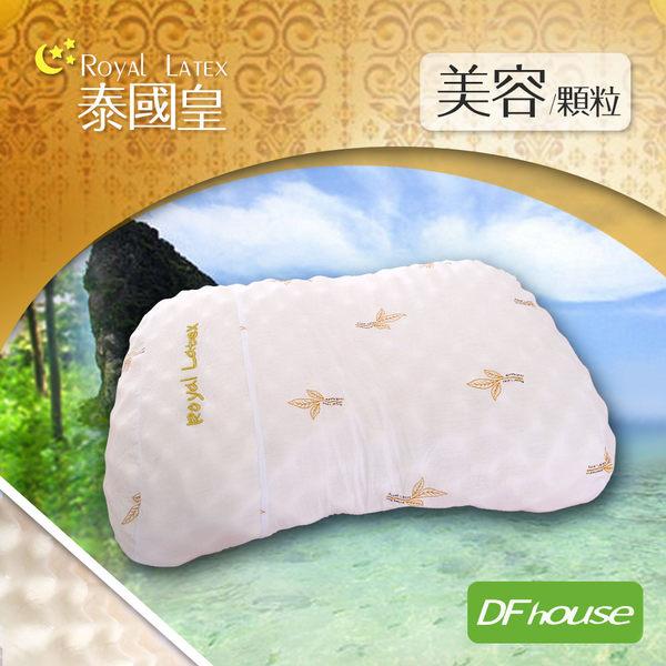 《DFhouse》泰國皇美容顆粒乳膠枕 純天然乳膠 乳膠枕