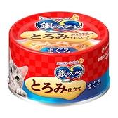 銀湯匙 貓罐頭濃郁鮪魚(70gx24罐)-箱購