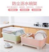 瀝水架置物架帶蓋碗碟架放碗架收納盒裝碗柜YJT 暖心生活館