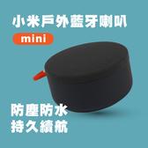 小米戶外藍牙喇叭 mini 藍牙喇叭 迷你音響 藍牙5.0 隨身攜帶 雙喇叭互聯 IP55防塵防水