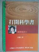 【書寶二手書T6/心理_IGT】打開科學書-講理就好Ⅱ_洪蘭