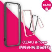 OZAKI iPhone X Xs XR Xs Max 9H玻璃 保護殼 手機殼 防摔 耐刮