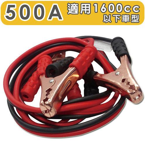 急救俠 汽車救車線-500A 適用於1600CC以下車型 道路救援 拋錨 救援 電瓶【DouMyGo汽車百貨精品】