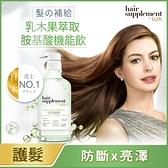 麗仕髮的補給乳木果萃取胺基酸護髮乳450G
