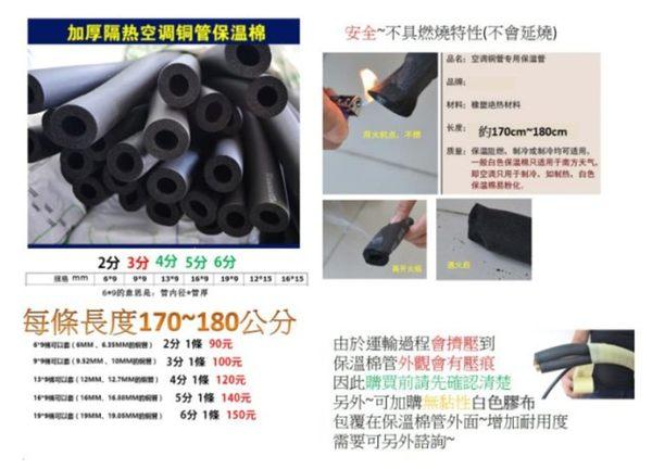 6分銅管/1條約170-180cm。冷氣保溫管/冷媒保冷管/冷凍空調包覆管/泡棉管/海綿管/銅管保護管