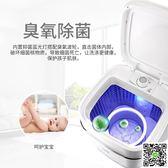 洗衣機 小鴨牌 XPB35-1707 迷你洗衣機小型寶寶嬰兒兒童半全自動臭氧殺菌 JD下標免運