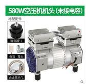 無油靜音空壓機機頭220v活塞式木工噴漆空氣壓縮機泵頭氣泵 mks免運