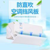 壁掛式冷氣擋風板罩出風口防直吹格力美的導風板孕婦月子通用臥室wy
