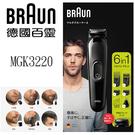 【BRAUN 德國百靈】多功能 修容 造型器 刮鬍刀 電鬍刀 MGK3220 ※無刮鬍功能