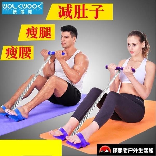 腳蹬收腹機仰臥起坐瘦肚子拉力器家用健身器材【櫻桃菜菜子】