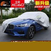 汽車車衣 19款全新沃爾沃XC60車衣 2018款新xc60專用汽車車罩車套防雨防曬 卡菲婭