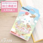 Norns【mini大耳狗底片】 Cinnamoroll 肉桂狗 三麗鷗 MINI 8/25/50s/90 SP-2