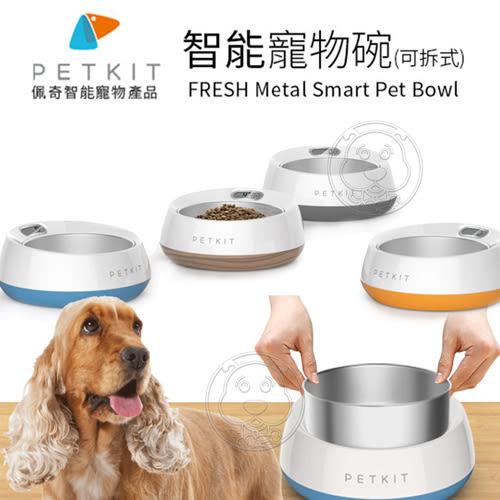 【培菓平價寵物網】PETKIT佩奇》智能寵物碗可拆式電子秤重多款可選中大型犬用/個