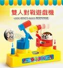 【B0603】 親子桌遊玩具 對打公仔玩具 互動 益智兒童 桌面遊戲玩具