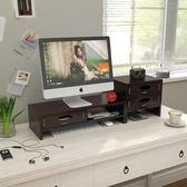電腦顯示器增高架桌面收納盒臺式桌面置物架辦公整理創意支架底座igo  潮流前線