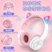 貓耳帶麥耳機頭戴式無線藍牙可愛女生貓耳朵帶話筒【快速出貨】