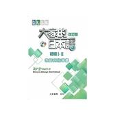 大家的日本語-初級I.II教師用指導書(改訂2版)