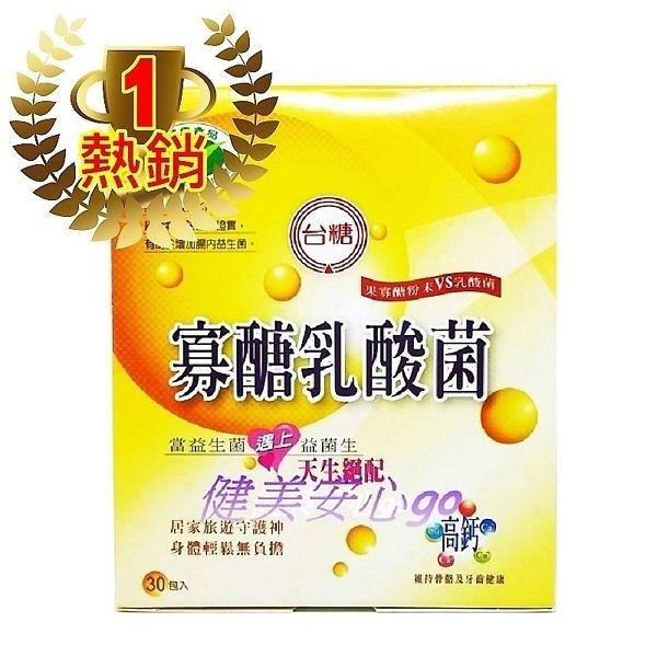 ◆最新期限2022年◆【台糖 寡醣 乳酸菌】1盒30入 。健美安心go。台糖 寡糖 乳酸菌 益生菌