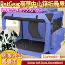 【培菓平價寵物網 】美國PetGear》pg-5530lv豪華中小箱型摺疊屋 II-薰衣草紫30吋