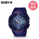 CASIO卡西歐 BABY-G運動錶 BGA-230S-2ADR