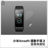 MI 小米Amazfit 運動手環2 保護膜 手環 螢幕保護貼 貼膜 高清軟膜 防刮 小米智能手錶 軟貼