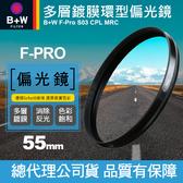 【B+W偏光鏡】55mm F-PRO CPL B+W MRC S03 多層鍍膜 環型偏光鏡 濾鏡 捷新公司貨 屮Y9