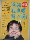 【書寶二手書T1/親子_NAN】爸媽,我也要面子呀!:...43個孩童行為背後的內心小劇場
